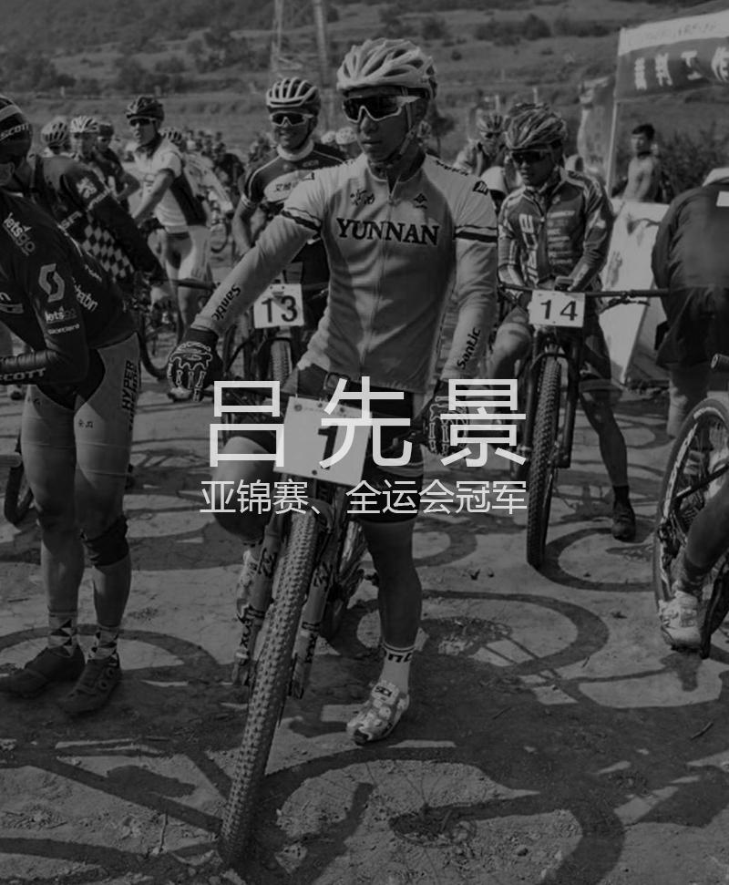 吕先景-2